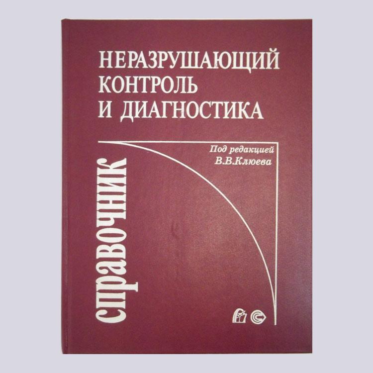 Неразрушающий контроль и диагностика: Справочник.