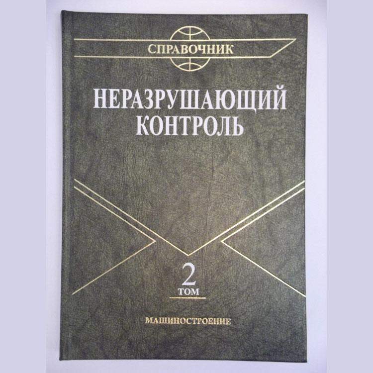 Неразрушающий контроль: Справочник в 8 т. Контроль герметичности. Вихретоковый контроль.