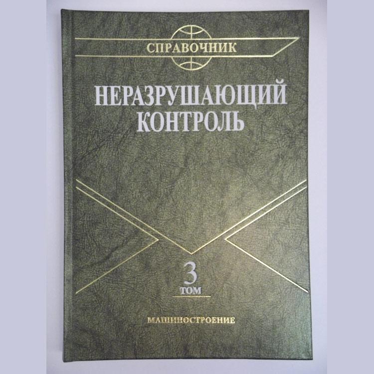 Неразрушающий контроль: Справочник в 8 т. Ультразвуковой контроль.