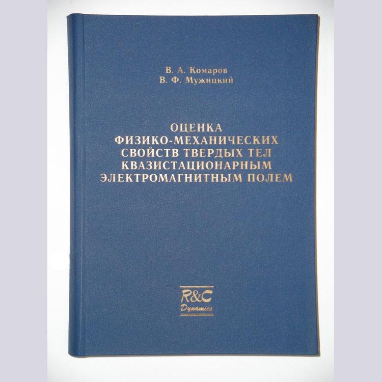 Оценка физико-механических свойств твердых тел квазистационарным электромагнитным полем.