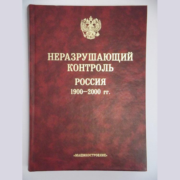 Неразрушающий контроль. Россия. 1900-2000 гг.: Справочник.