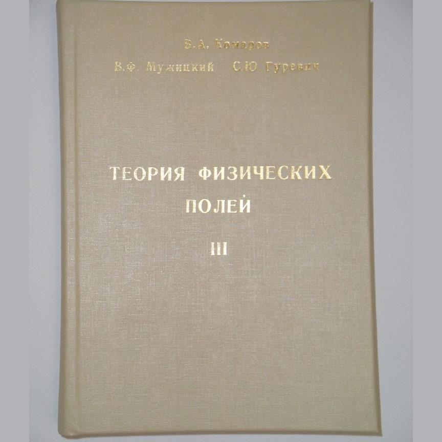 Теория физических полей – Т.П. Акустическое поле. Том III