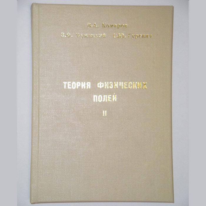 Теория физических полей – Т.П Акустическое поле. Том II