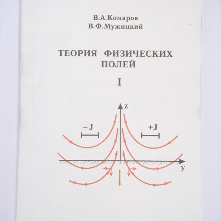 Теория физических полей – Ч.1. Электромагнитное поле. Учебное пособие.