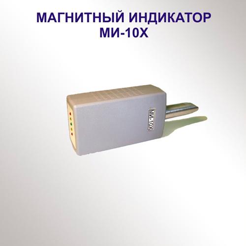 Магнитный индикатор МИ-10Х