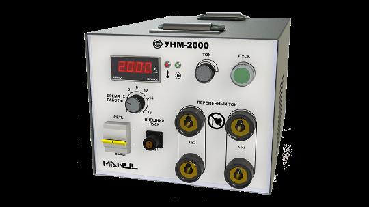 Портативный магнитопорошковый дефектоскоп УНМ-2000