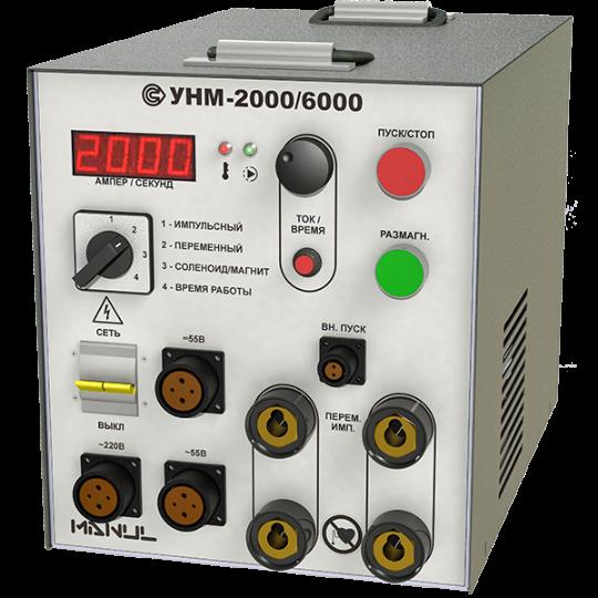 Портативный магнитопорошковый дефектоскоп УНМ 2000/6000