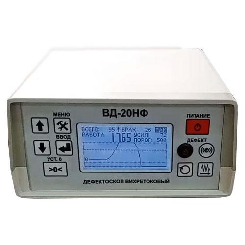 Вихретоковый дефектоскоп ВД-20НФ